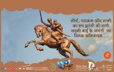 #रानी #लक्ष्मीबाई ने अपने अद्भुत शौर्य और पराक्रम से न सिर्फ अंग्रेजों को नतमस्तक किया बल्कि पूरे विश्व मे भारतीय वसुंधरा को गौरवान्वित किया। रानी लक्ष्मीबाई ने भारतीय इतिहास में वीरता और स्वाभिमान का ऐसा अध्याय जोड़ा है जो सदियों तक देशवासियों को प्रेरित करता रहेगा। साल 1858 में जून का 17वां दिन था अपनी मातृभूमि के लिए जान देने से भी पीछे नहीं हटी. वो कहती रही - मैं अपनी झांसी नहीं दूंगी' रानी लक्ष्मीबाई द्वारा अदम्य साहस के साथ बोला गया यह वाक्य सदा प्ररेणास्त्रोत बनकर हमारे साथ रहेगा। ऐसी… Social Media Marketing, Day, Quotes, Movie Posters, Movies, Quotations, Qoutes, Film Poster, Films