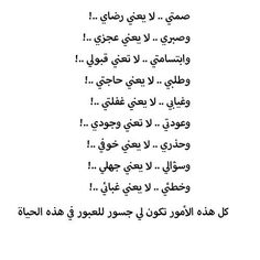 Pin By Alaa Hamd On Arabic Cool Words Funny Arabic Quotes Special Quotes