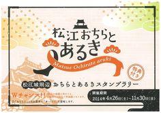 スタンプラリー Word Design, Text Design, Hoarding Design, Wine Logo, Pop Ads, Calligraphy Logo, Japanese Typography, Web Banner Design, Sale Banner