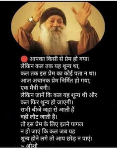 Osho Quotes Love, Osho Love, Chankya Quotes Hindi, Life Quotes, Inspirational Quotes, Qoutes, Dosti Quotes, Inner Child Healing, Gulzar Quotes