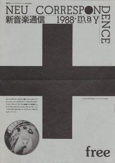 """フライヤーコレクション - NEU CORRESPONDENCE 新音楽通信 """"1988年5月より発刊1989年12月まで。vol.1~vol.12、隔月刊。一枚ものからページものまで。レコードショップ「ノイ」で購入者へ無料配布されてたフリーペーパー。阿木譲氏のライナーにクラブミュージック、12インチの最先端の動きを捉えることが出来た。あわせて、図書館を併設されたり、レコードコンサートを企画されたり、その後のM2へとつらなっていく。""""E""""世代があらわれた瞬間でもあった。"""""""