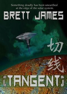 Tangent by Brett James (***)