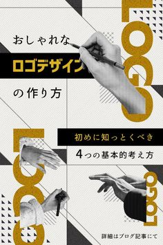 おしゃれなロゴってどうやって作るのだろう?これらに答える記事をなるべく分かりやすくシンプルに解説してみました!今回操作方法に&#38 Ui Design, Layout Design, Ad Layout, Japanese Design, Typography Fonts, Graphic Design Inspiration, Art Direction, Branding, Logos