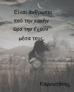 Greek Quotes, Philosophy, Literature, Inspirational Quotes, Movie Posters, Movies, Literatura, Life Coach Quotes, Film Poster
