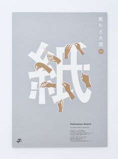 Stunning Posters with a Typographic Twists D&AD