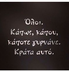 Image in greek / quotes collection by despinα Poetry Quotes, Music Quotes, Words Quotes, Wise Words, Sayings, Quotes Quotes, Favorite Quotes, Best Quotes, Relationship Quotes