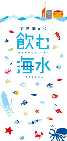 「飲む海水」~玄界灘の水~  V: beautiful colour and looks cute B: effective visual communication R: cultural, playful and memorable
