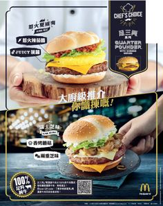 I cannot believe this is mcD ! Food Graphic Design, Food Poster Design, Menu Design, Food Design, Banner Design, Burger Menu, Burger Restaurant, Event Poster Template, Fast Food Items