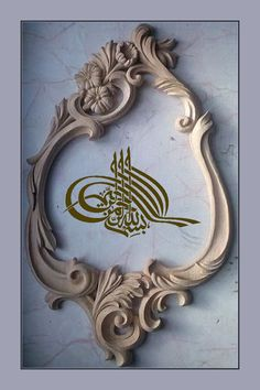 Frame Wood Carving Designs, Wood Carving Patterns, Jaali Design, Antique Picture Frames, Islamic Decor, Futuristic Interior, Mosaic Flowers, Mirror Panels, Woodworking Furniture Plans