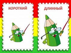 "ДИДАКТИЧЕСКИЕ КАРТОЧКИ ""ПРОТИВОПОЛОЖНОСТИ""   OK.RU Russian Lessons, Montessori Activities"