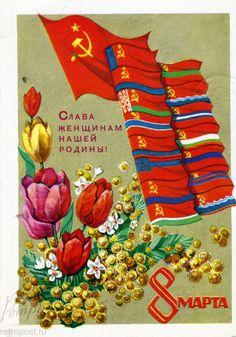Открытка с 8 марта, Слава женщинам нашей Родины!, Кондратюк В., 1972 г.