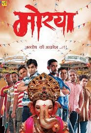 Dodear Movies Mobile 06: Moraya - Download Marathi Movie 2011