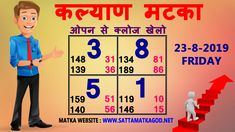 Officially Published 4 Ank Open To Close Chart, India fastest Publish Chart For Publish Seva. If You Are Interested to See Chart Then Visit Our Website Lucky Numbers For Lottery, Winning Lottery Numbers, Pick 3 Lottery, Watch Live Cricket Streaming, Main Mumbai, Lotto Winners, Kalyan Tips, App Play, Today Tips