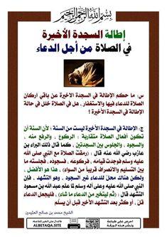 Prayers, Diy Crafts, Islamic, Make Your Own, Prayer, Homemade, Beans, Craft, Diy Artwork