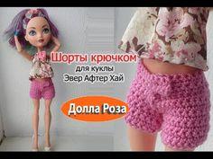 Шорты крючком для куклы Эвер Афтер Хай - YouTube