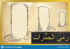 Frame Depicting The Stoning Of The Devil Ritual During Hajj, Vector Illustration Stock Vector - Illustration of mina, jamarat: 156805155 Pilgrimage, Devil, Banner, Stone, Frame, Illustration, Art, Banner Stands, Picture Frame