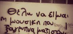 #Γ.Αγγελάκας - Θέλω να είμαι η μουσική