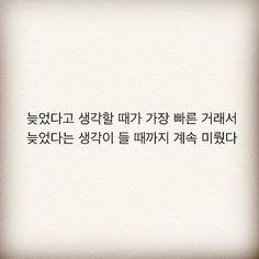 예전부터 시팔이 하상욱씨의 단편 시들이 진짜 센스있다고 생각을 해서, 단편 시들을 SNS를 이용해서도 ... The Words, Wise Quotes, Motivational Quotes, Korean Quotes, Typography, Lettering, Idioms, Proverbs, Life Lessons