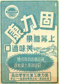 固力康 Kulicon Vintage Branding, Vintage Ads, Vintage Posters, Chinese Logo, Chinese Typography, Old Shanghai, Branding Design, Logo Design, Chinese Patterns