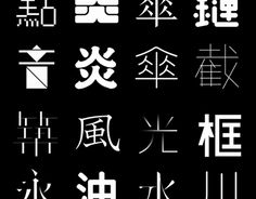 Personal platform for type motion experiment and design on Hanzi / Kanji / Chinese / Taiwanese typefaces.漢字動態設計。