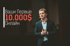Бесплатный видео тренинг по запуску бизнеса в Интернет с нуля до первых 10.000$:http://vk.cc/3kLdG3