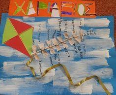 10ο Νηπιαγωγείο Τρίπολης (ολοήμερο τμήμα): ΧΑΡΤΑΕΤΟΙ ΣΤΟΝ ΟΥΡΑΝΟ!!! Kites Craft, Carnival Crafts, Preschool, Blog, Kid Garden, Blogging, Kindergarten, Preschools, Kindergarten Center Management