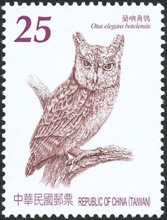 Ryukyu Scops Owl stamps - mainly images - gallery format
