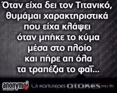 Τιτανικός Funny Picture Quotes, Funny Quotes, Funny Memes, Jokes, Bright Side Of Life, Funny Greek, Greek Quotes, True Words, The Funny