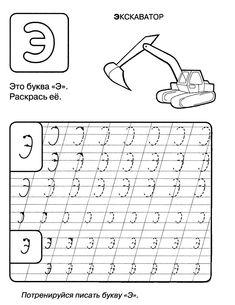"""Л.Маврина: Прописи для дошкольников """"Учимся писать цифры и ..."""