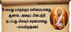 Posted by: radha Status: Waiting பேசுவது எளிமையானது...  #Ramakrishnar #Quotes...