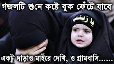 Aktu Darao Maira Dakhi O Gram Bashi || একটু দাড়াও মাইরে দেখি ও গ্রামবাসি...