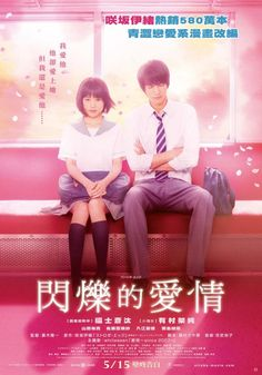 Movie Strobe Edge Live Action Subtitle Indonesia Download