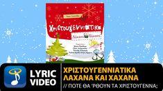 Λάχανα Και Χάχανα - Πότε θα 'ρθουν τα Χριστούγεννα ( Official Lyric Vi... Heaven Music, Video Notes, Lyrics, Songs, Youtube, Videos, Christmas Plays, Greek, School