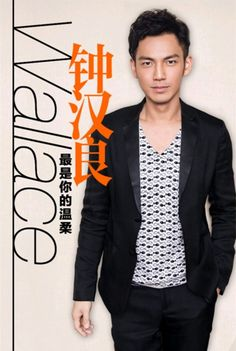 钟汉良,最是你的温柔<wbr>——<wbr>by<wbr>《Easy》2014.07