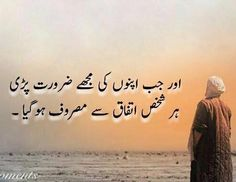 Aesa hi hota hai Urdu Quotes, Poetry Quotes, Islamic Quotes, Quotations, Life Quotes, Learn To Fight Alone, Legend Quotes, Urdu Love Words, Urdu Poetry Romantic