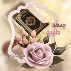 Jumma Mubarak Quotes, Jumma Mubarak Images, Jumma Mubarik, Romantic Love Quotes, Islamic Pictures, Holy Quran, Save Image, Allah, Frame
