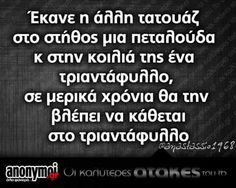 Funny Greek Quotes, Sarcastic Quotes, Sisters Of Mercy, Funny Moments, Funny Photos, Puns, The Funny, Laughing, Jokes