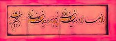 رازها را در میان خواهم نهاد ..... بی خبر سر در جهان خواهم نهاد ..... Mohsen Shahghaleh