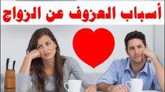 لهذه الأسباب لا احد يريد الزواج في البلدان العربية