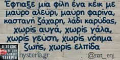 Funny Greek Quotes, Funny Quotes, Have Some Fun, Out Loud, Funny Images, Sarcasm, Jokes, Inspirational Quotes, Lol