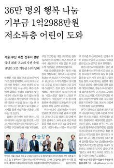 2015년 10월 19일 36만 명의 행복 나눔 기부금 1억 2988만원 저소득층 어린이 도와 : 서울·부산·대전·전주서 성황, 국내 최대 규모의 자선 축제 11년간 모든 기부금 14억 달해