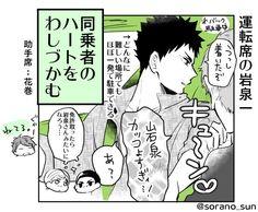 埋め込み Iwaizumi Hajime, Iwaoi, Oikawa, Haikyuu Volleyball, Anime Comics, Manga, Heaven, Game, Sky