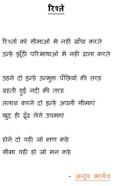mirabai essay in hindi Mirabai inherited a long, rich tradition of song-poems dedicated to krishna the founder of this tradition was a thirteenth-century poet, jayadeva, who wrote in sanskrit.