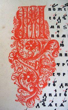 Увеличенный фрагмент Arabic Calligraphy, Typography, Ornaments, Cards, Letterpress, Maps, Embellishments, Arabic Calligraphy Art, Ornament