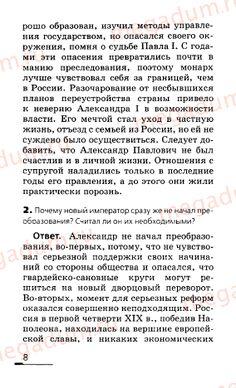 Ответ на задание (страница) 8 - История России 8 класс Ляшенко