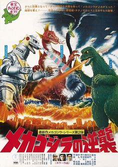 Godzilla vs Bionic Monster