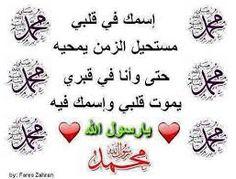 """Résultat de recherche d'images pour """"مدح رسول الله"""""""
