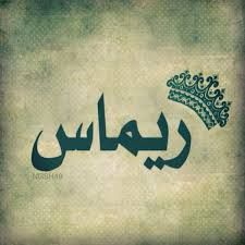 خلفيات مكتوب عليها اسم ريماس صور باسم ريماس Arabic Arabic Calligraphy Calligraphy