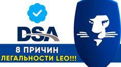 LEOCOIN 8 Причин Легальности Компании LEO !