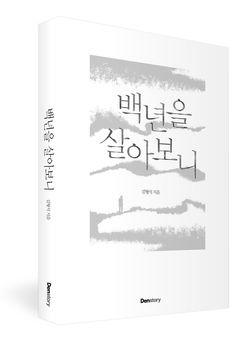 2016. 7. 덴스토리. 백년을 살아보니. design illust by shin, byoungkeun.